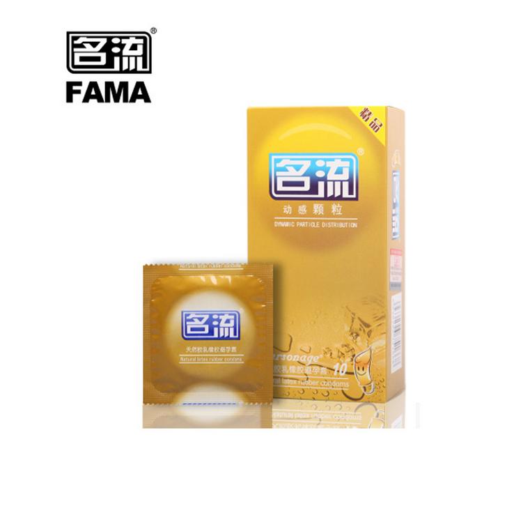 名流动感颗粒避孕套大颗粒安全套超薄狼牙套成人情趣用品计生包邮
