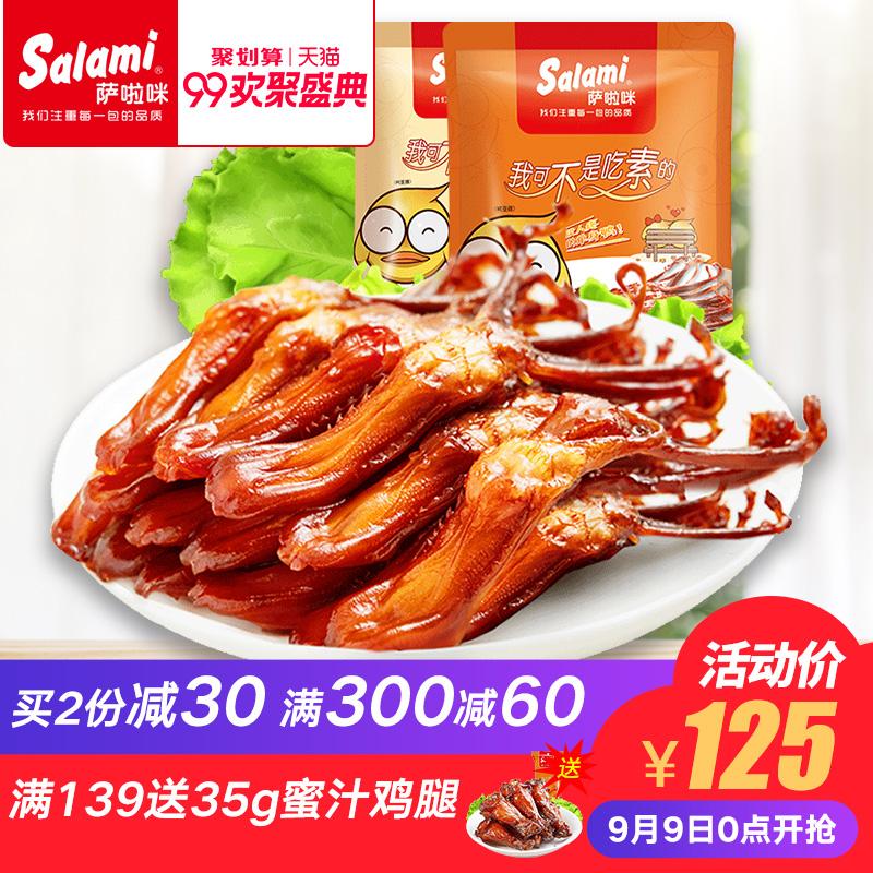 萨啦咪 鸭舌零食温州特产卤味酱鸭舌头鸭肉中秋大礼包称重500g