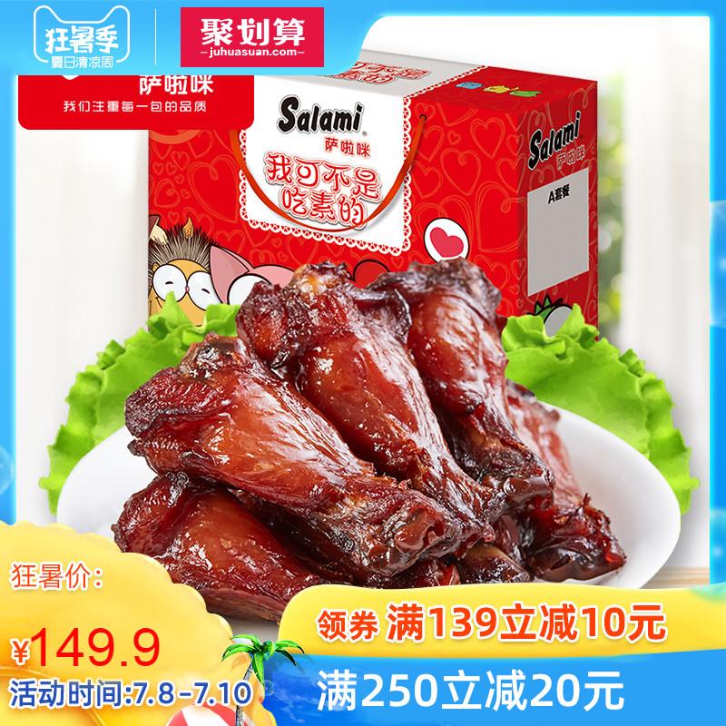 萨啦咪 烤制小鸡腿(鸡翅根) 礼盒 温州特产熟食 整箱零食鸡腿30包