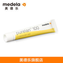 Medela Pure sheep fat paste nipple cream nipple cracking paste Cream cream 7g Moisturizing Pregnancy lactation repair Swiss Import