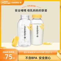 美德乐250ML婴儿储奶瓶 奶瓶PP组合装 大容量储奶  配件 标准口径