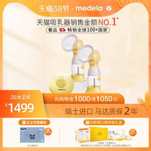 美德乐电动吸奶器丝韵翼双边舒悦版孕产妇产后吸乳器进口省时50%