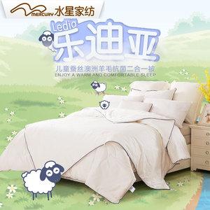 领100元券购买水星家纺儿童蚕丝澳洲羊毛二合一被乐迪亚子母被加厚被芯床上用品