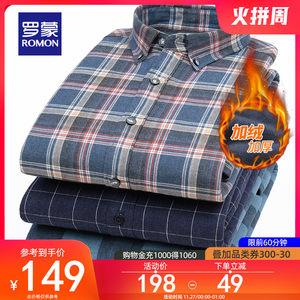 罗蒙加绒加厚长袖衬衫男中青年秋冬新款纯棉衬衣修身保暖格子衬衫