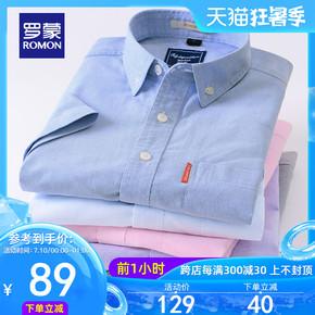 罗蒙牛津纺男士短袖衬衫青年夏季薄款商务工装上衣休闲修身衬衣男