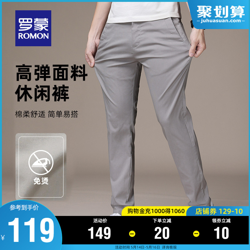 Romon men's fashion casual pants 2021 summer elastic trousers young dress pants thin straight trousers male