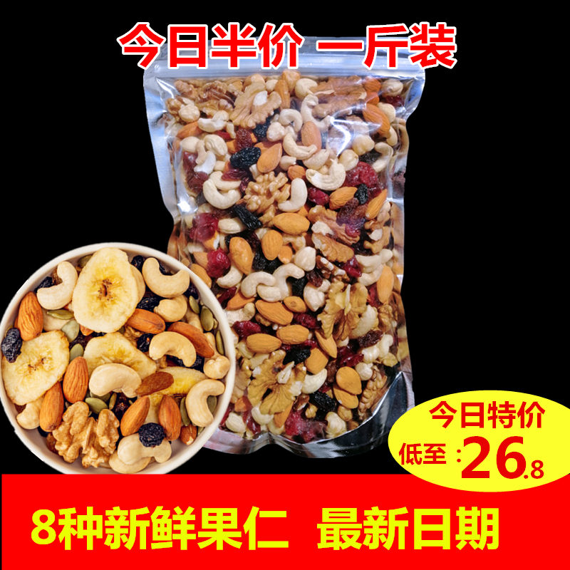 Daily nuts mixed dried fruit 500g package snowflake crisp nougat raw materials children and pregnant women leisure snacks