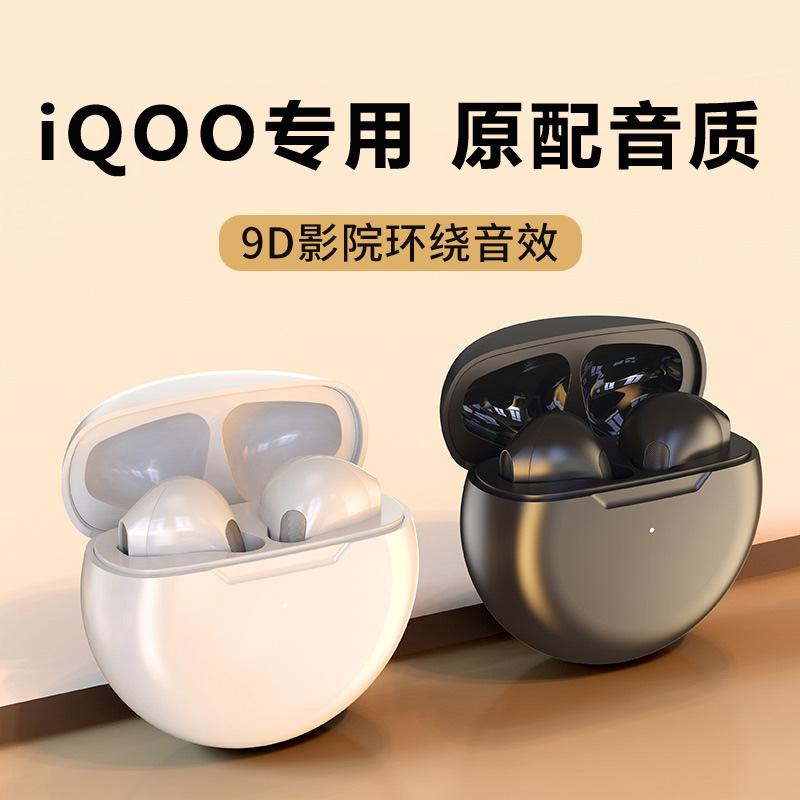 适用iqooneo5蓝牙耳机无线iqoo neo5游戏tws手机活力版原装