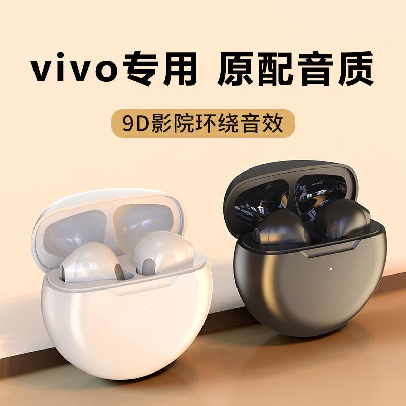 适用vivo TWS Neo入耳式耳塞蓝牙真无线运动耳机充电仓