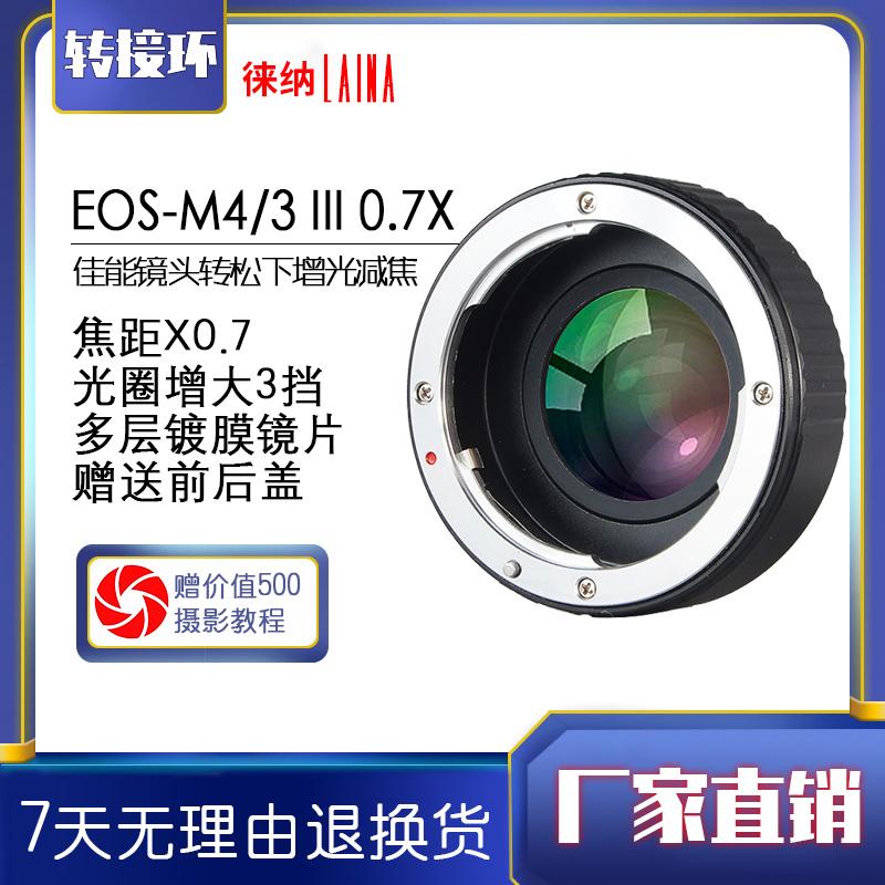 徕纳 3代佳能EOS EF镜头转奥林巴斯M4/3 M43增光减焦转接环 BMPCC