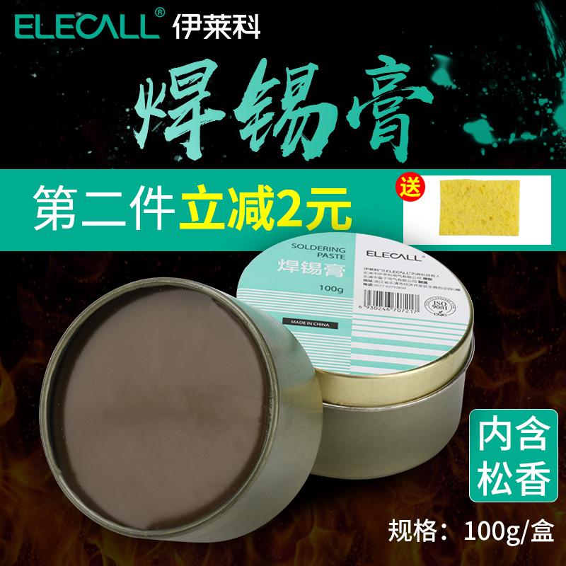 松香焊锡膏焊接工具焊油焊锡丝助焊剂锡膏焊膏100g助焊工具辅料