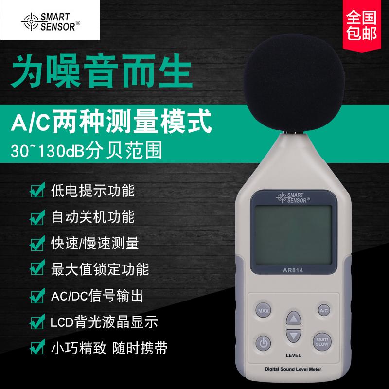 希玛可程式噪音仪数字式声级计音量计分贝仪噪声计AR814/AR824