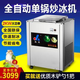 商用全自動單鍋炒冰機 不銹鋼炒酸奶機炒奶果機冰淇淋卷 LJZ200-1圖片