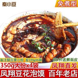 凤翔豆花泡馍350gx4袋 早餐方便美速食陕西安宝鸡锅盔小吃秦小豆