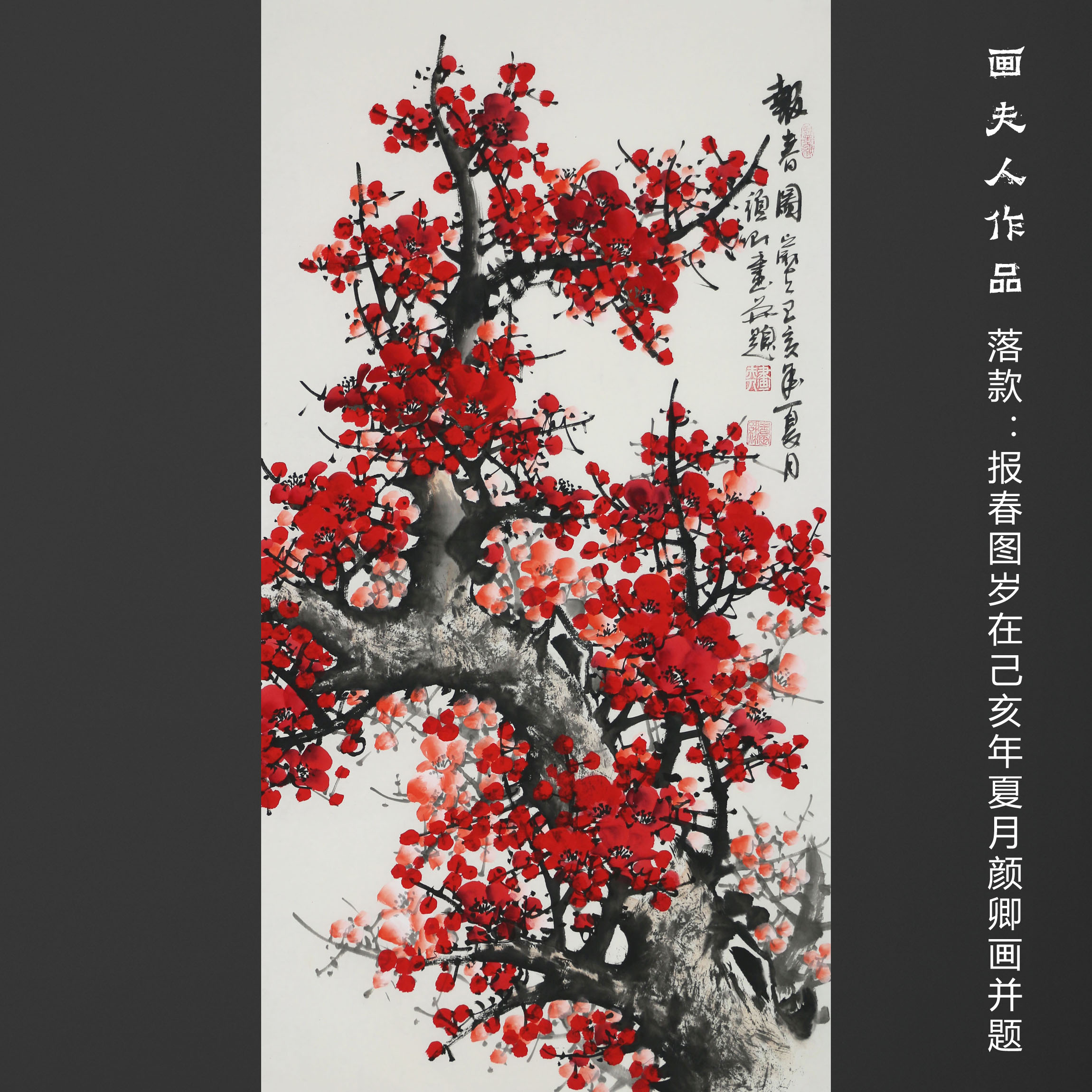 Original Chinese painting and calligraphy living room, pure hand-painted plum blossom Primula picture, middle hall work, flower and bird painting, calligraphy and painting, porch murals