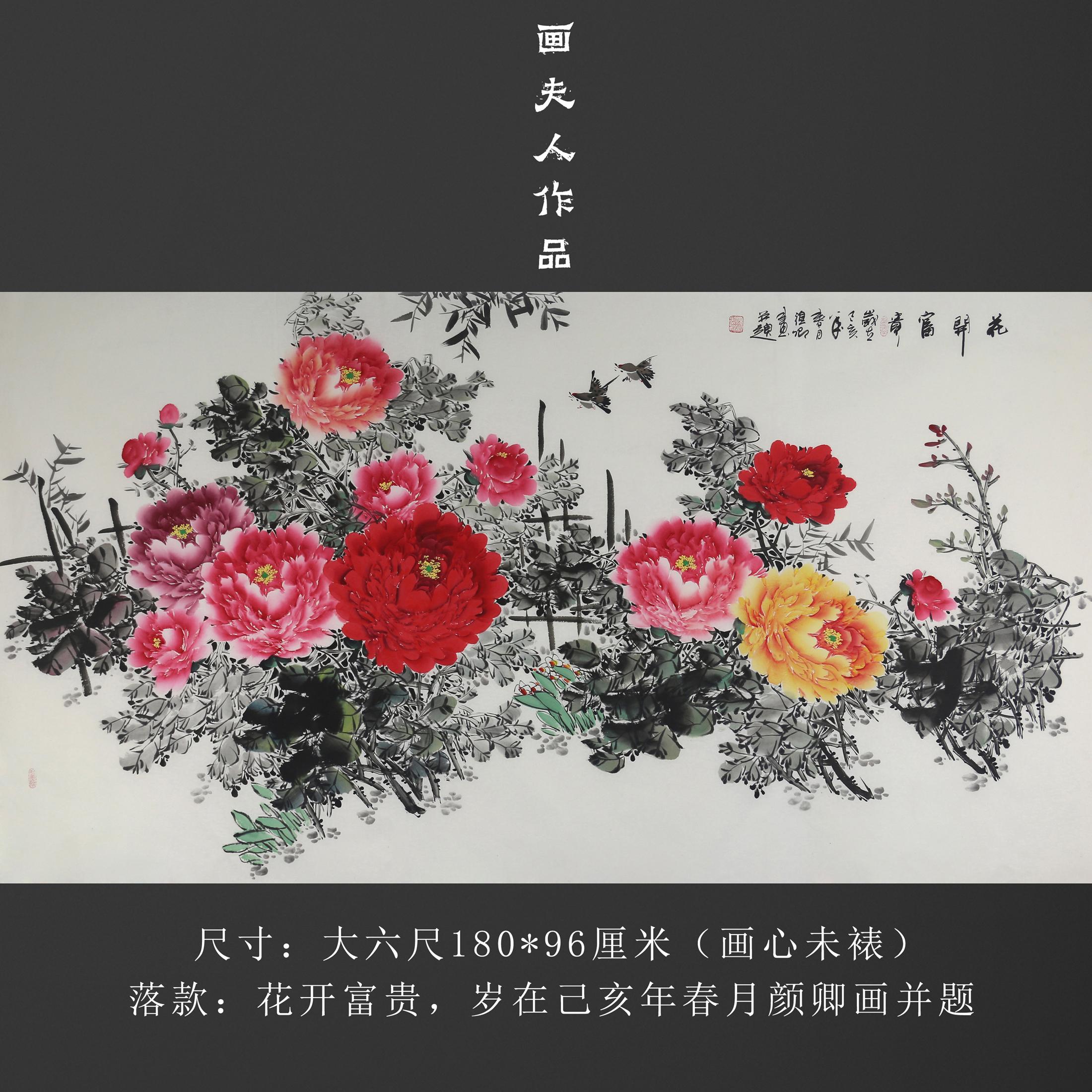 作品真跡客廳花鳥畫手繪字畫中國書畫大六尺純手繪牡丹畫花開富貴