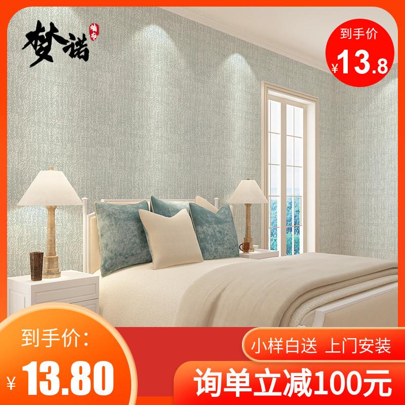 卧室简约现代无纺布壁布北欧纯色防水无缝墙布客厅电视背景墙书房