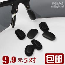 卡口托叶嵌入式 眼镜配件太阳镜鼻托柔软防滑硅胶墨镜黑色卡式 鼻垫
