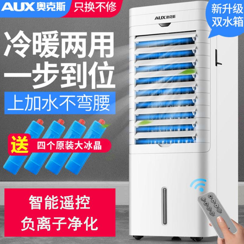 奥克斯冷暖风机小型冷热空调扇冷暖两用静音家用节能水空调暖风机限10000张券