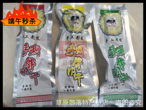 Beef jerky 500g, tender and pure beef, special flavor snack of Inner Mongolia