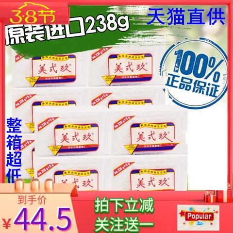 美贰玖印尼原装进口美�p玖B29美二玖九238克加5g洗衣肥皂10块包邮