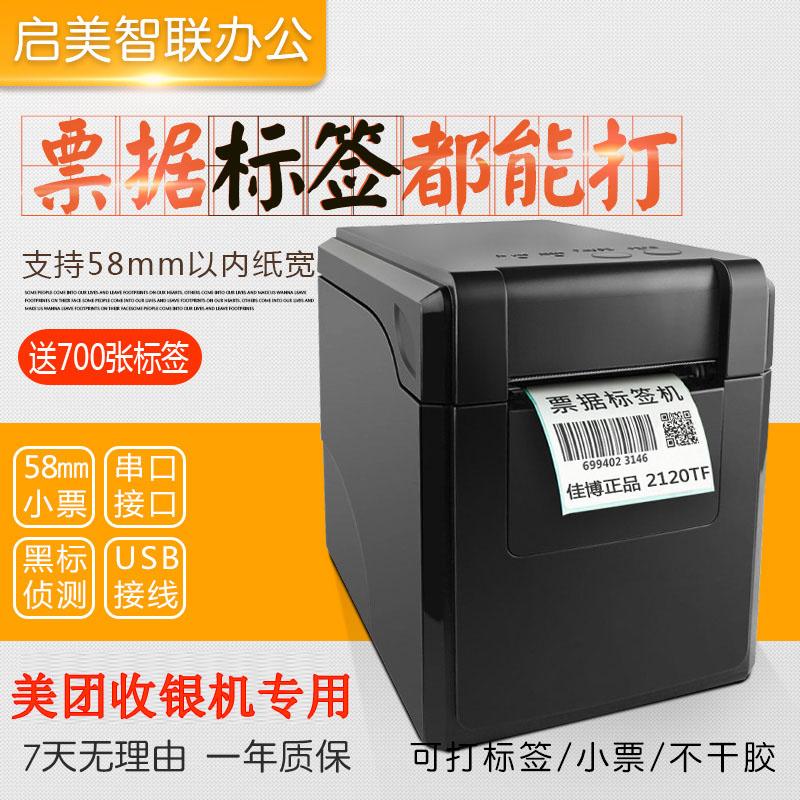 佳博GP2120TF美团收银机推荐标签不干胶奶茶餐厅二维码条码打印机
