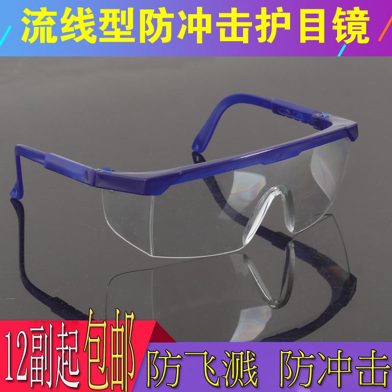 防塵?防塵?耐衝撃?飛散防止のためのメガネを青?白に伸縮します。