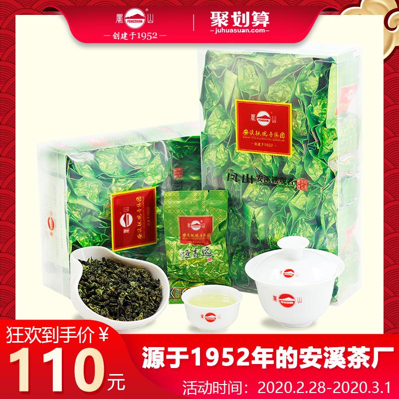 凤山铁观音 安溪铁观音集团 清香型正味兰花香茶叶自饮500g乌龙茶