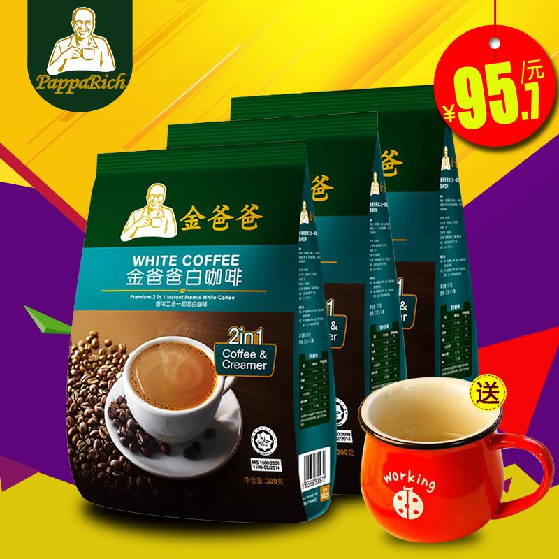 马来西亚进口金爸爸无蔗糖即速溶咖啡粉300g*3袋香浓二合一白咖啡