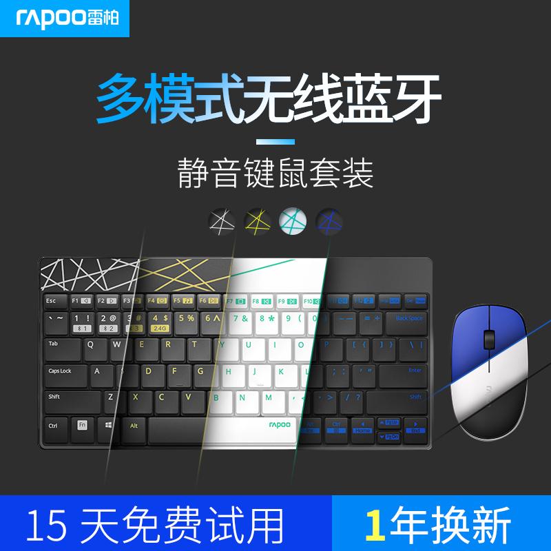雷柏8000M 键盘鼠标套装蓝牙多模式笔记本家用办公静音无线键鼠小