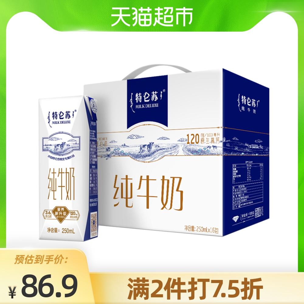 蒙牛特仑苏纯牛奶250ml*16包整箱高端营养早餐奶官方特价