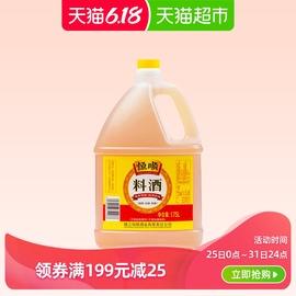 恒顺料酒1.75L炒菜 去腥解膻 腌制 香味浓郁厨房调味家用增鲜调料图片
