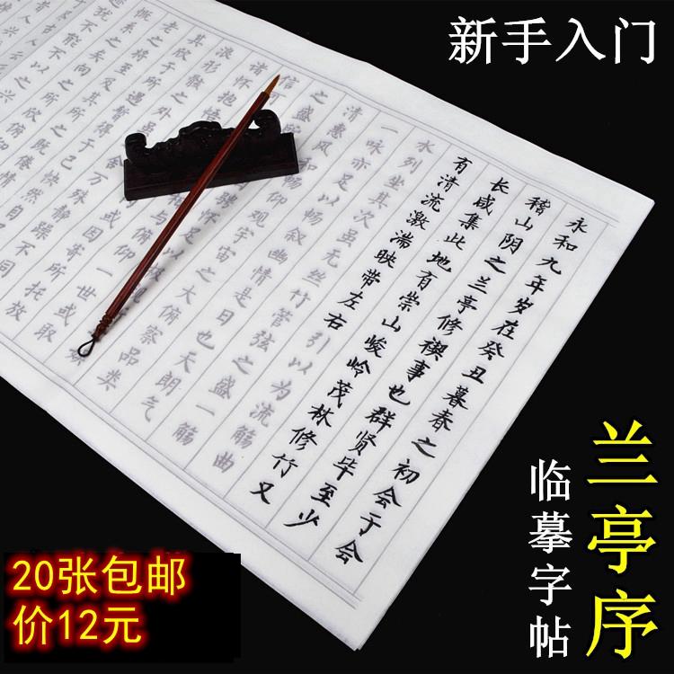 Аньхой полуфабриката рисовая бумага Сяоянь кисти каллиграфии Линьи Лантинг красный слово банкнота новый Рука в дверь