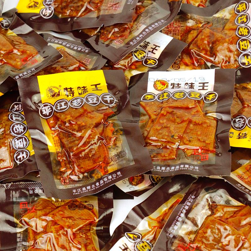 特味王平江老豆干湖南特产麻辣豆腐干薄香干散装小包装辣零食小吃