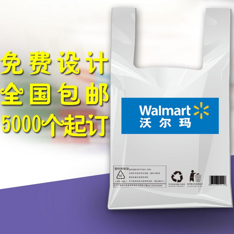 塑料袋定做食品外卖打包袋定制超市购物袋订做水果背心袋印刷logo