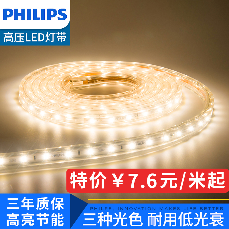 飛利浦LED燈帶220V防水軟燈條三色家用客廳卧室弔頂天花暗槽燈帶