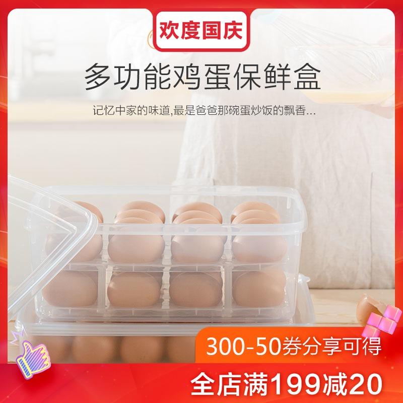 爱丽思家用24/32格鸡蛋盒收纳储物盒冰箱保鲜盒厨房蛋架托装鸡蛋(非品牌)