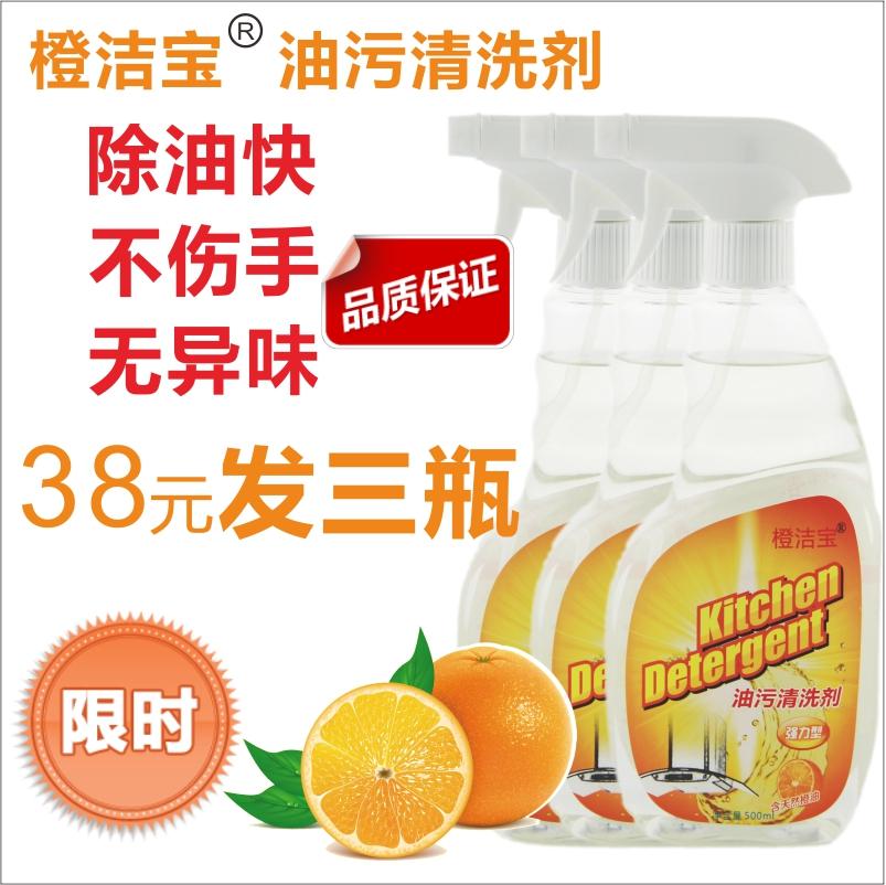 橙洁宝厨房重油污清洁剂油烟机油污净清洗液除油包邮三瓶装