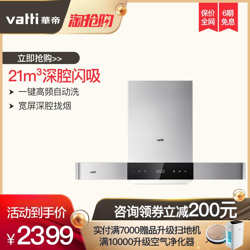 Vatti/华帝 CXW-228-i11089 天镜自动清洗 顶吸式欧式抽油烟机