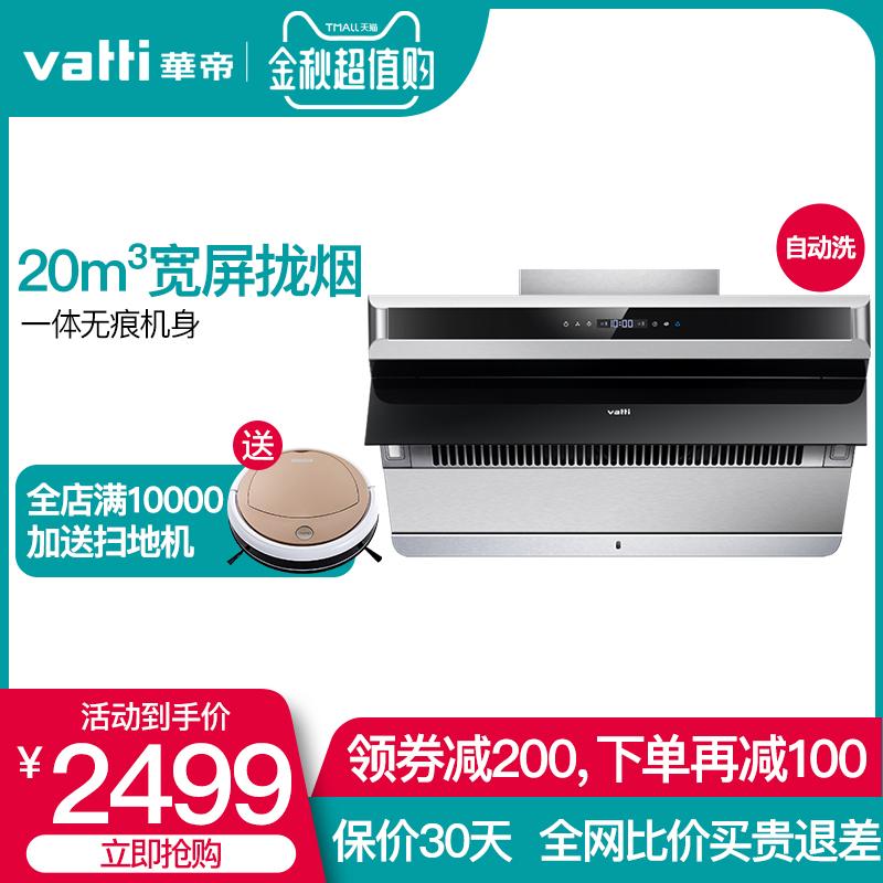 满2000元可用200元优惠券Vatti/华帝 CXW-228-i11085 大吸力自动清洗侧吸家用抽油烟机特