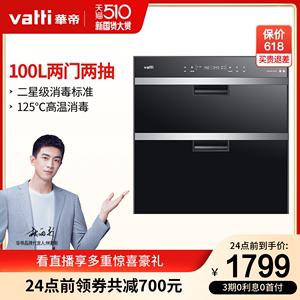 华帝i13011高温消毒柜家用小型嵌入式厨房碗柜碗筷烘干官方旗舰店