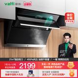 Vatti/华帝CXW-240-i11134侧吸式自动清洗吸家用抽油烟机