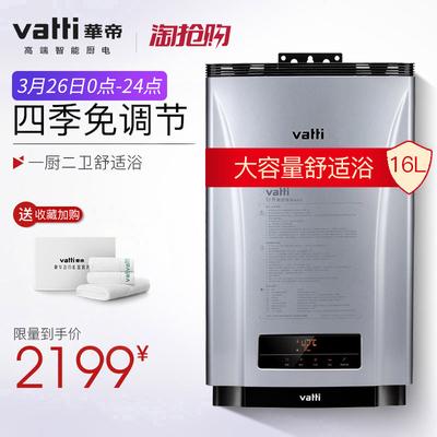 華帝和萬和熱水器哪個好,華帝扁桶電熱水器好嗎,網上商城