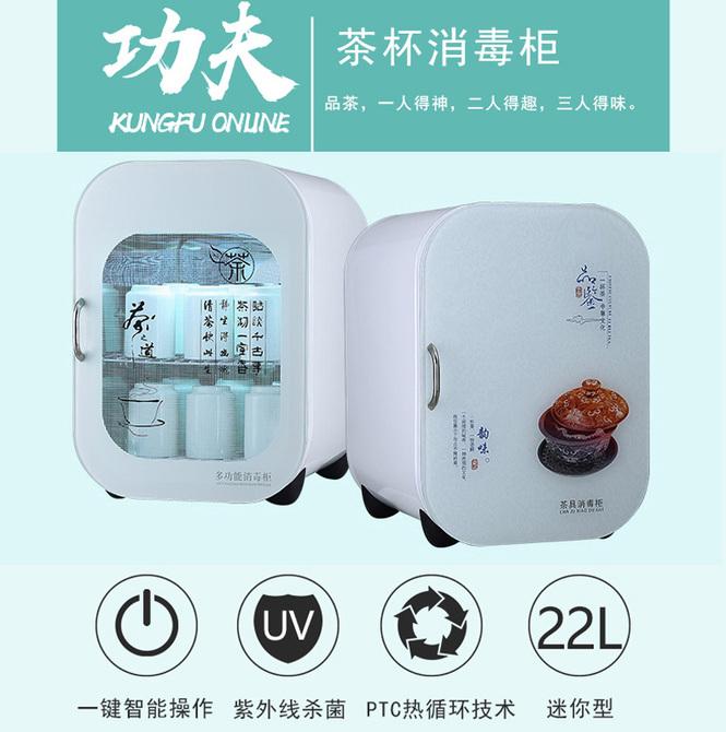功夫茶具消毒热风烘干 茶杯消毒柜小型 迷你杯子消毒柜紫外线 台式