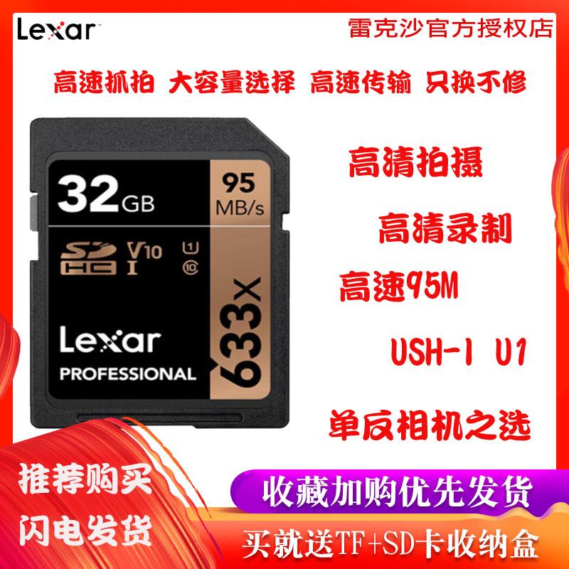 Lexar雷克沙SD卡32GG内存卡633X 95M 高速存储卡尼康佳能
