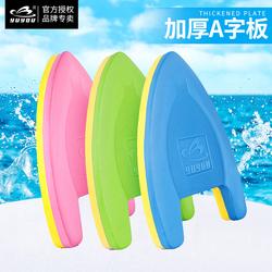 宇悠学游泳装备浮板A字板打水板踢水板助泳划水板锻炼游泳漂浮板