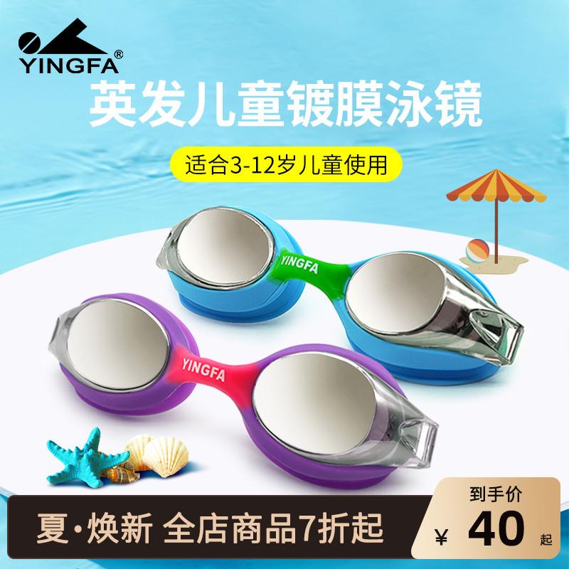 英发儿童泳镜泳帽套装男女游泳眼镜
