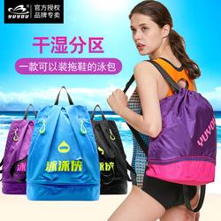 游泳包干湿分离女男游泳袋防水包运动健身旅行沙滩收纳袋游泳用品