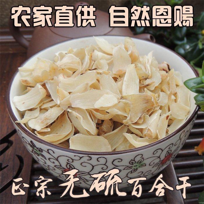 【新品】天然百合干片250克 无药食同源硫特级不酸 百合茶 可打粉