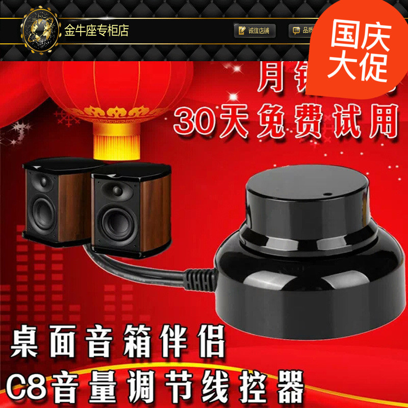 PCXWJ C8 音响音量通用线控器  调音台婚庆DJ 音质平衡控原装正品